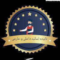 تاییدیه اساتید4